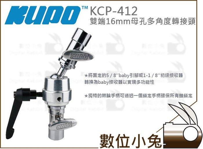 數位小兔【KUPO KCP-412 雙端16mm母孔多角度轉接頭】公司貨 雙母頭關節 C-STAND 燈架 旗板框