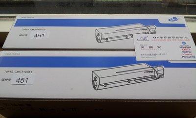 ◎OA事務機器維修坊◎OKI 印表機 碳粉匣 MB 451 DN 全新碳粉匣