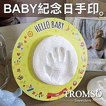 日本銀鳥baby成長紀念日無毒手印/彌月禮安全玩具腳印嬰兒新生兒生日彩繪寶寶滿月禮物黏土☆大樹小屋☆【D1920027】
