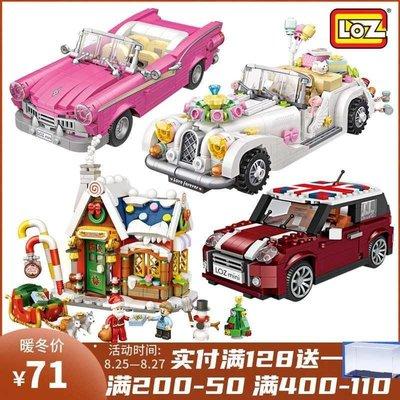 loz小顆粒積木迷你擺件拼裝積木玩具小綿羊Mini Cooper婚汽車模型就是玩~