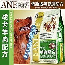 【🐱🐶培菓寵物48H出貨🐰🐹】【ANF愛恩富】美國 狗飼料-成犬羊肉、成犬雞肉1.5kg 特價210元自取不打折