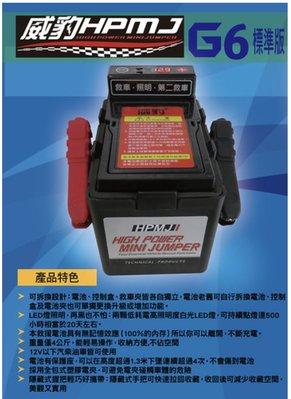 含稅 台灣 威豹 HPMJ G6 標準型 含電壓錶 12V卡車大型農耕機 救車專用