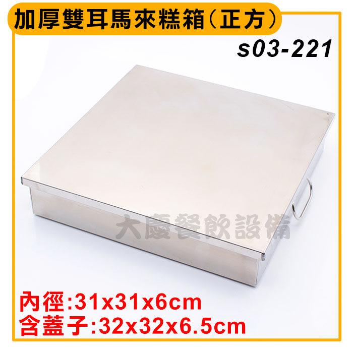 加厚雙耳馬來糕箱(正方) s03-221 蘿蔔糕盒 馬來糕盒 不鏽鋼盒 不鏽鋼方盒 白鐵盒 大慶㍿