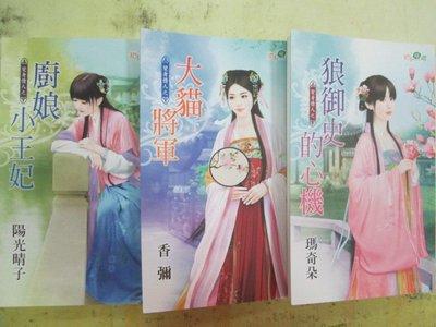 【博愛二手書】文藝小說 『變身情人之系列』共三本    作者:陽光晴子、香彌、瑪奇朵   ,定價650元,售價163元