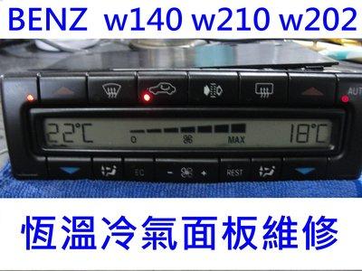BENZ CLK W210 W202 W140 W220 S320 冷氣按鍵維修 冷氣控制面板 冷氣開關 冷氣電腦 恆溫