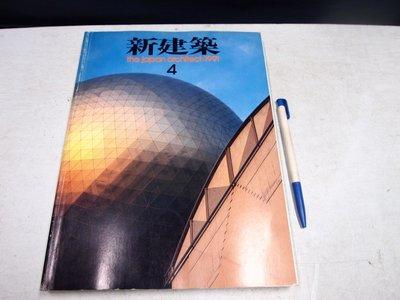 【懶得出門二手書】《新建築4》the japan architect:1991 │七成新(B25E21)