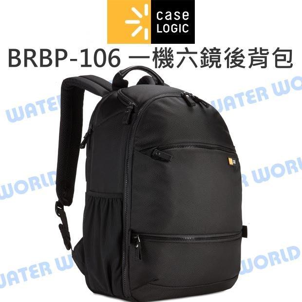 【中壢NOVA-水世界】Case logic 凱思【BRBP-106 一機六鏡後背包】平板/空拍機包 側邊快取 雙肩包