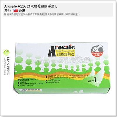 【工具屋】*含稅* Arosafe A116 透氣顆粒塑膠手套 L 盒裝-100支入 無粉 止滑 電子 食品 多用途