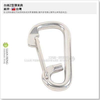 【工具屋】YS2430-10 白鐵Z型彈簧鉤 10mm SUS304不銹鋼 強力型安全掛鉤 扣環 彈簧扣 活動環 鉤環