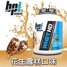 ☢Stamina Nutrition☢BPI Sports Whey-HD 綜合乳清蛋白 4磅【花生雪糕口味】