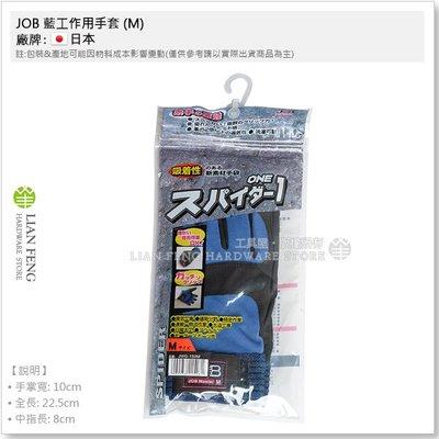 【工具屋】*含稅* JOB 藍工作用手套 (M) JWG-150M 可水洗 電器工事 建築 精密作業 搬運 物流 防滑