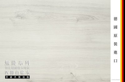 京峻木地板FLOOR-超耐磨木地板 無縫木地板 無縫系列 西部白橡