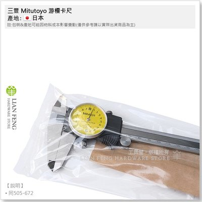 【工具屋】*含稅* 游標卡尺 三豐 Mitutoyo 505-731 精度0.02 8英吋 附錶 度盤式卡尺 200mm