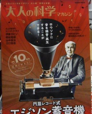 大人的科學 10周年紀念 円筒唱盤式 蓄音機