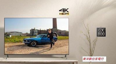 ***東洋數位家電***(請議價)Panasonic國際 TH-55GX800W 55吋 4K
