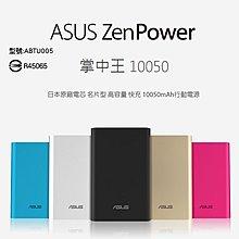 ASUS ZenPower 10050mAh 原廠名片型高容量快充行動電源/移動電源/充電器/隨身電源 SAMSUNG