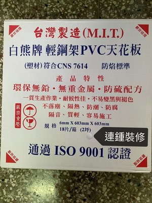 全網最低價 白熊牌 PVC 塑鋼板 塑膠板 浴室天花 台灣製 輕鋼架 天花板 明架 DIY 輕隔間 防潮  一級防火耐燃