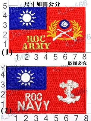 國旗徽章*軍種徽*ROC ARMY* ROC NAVY*ROC AIR-FORCS*ROC MARINES收藏*送人