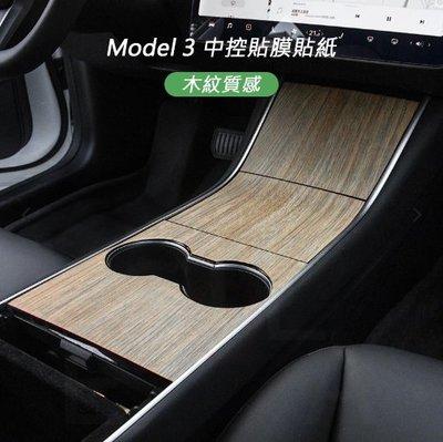 特斯拉 Tesla Model 3 中控木紋貼膜貼紙 內裝木紋貼紙 M3