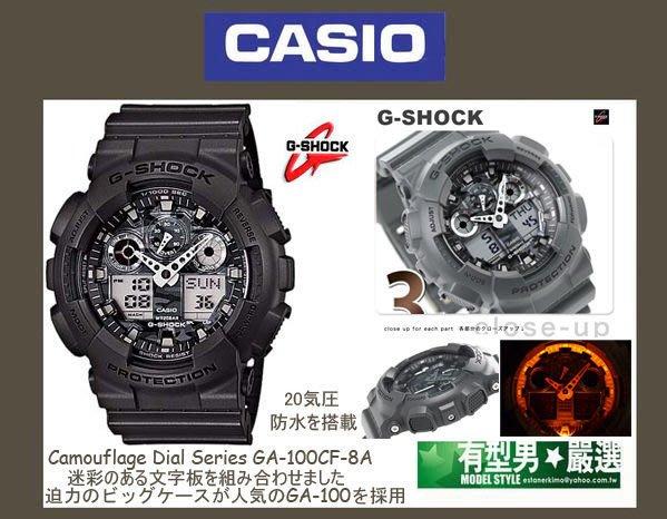 有型男~CASIO G-SHOCK GA-100CF-8A Baby-G BA-110 GA-110 極地迷彩戰魂 黑金