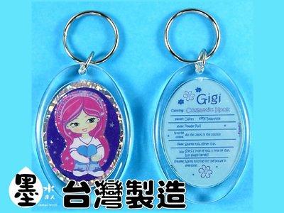 【DIY動手做】台灣製壓克力鑰匙圈 個性化創意商品 寵物 小孩情侶相片 可當手機吊飾喔 要死圈 MIT Keyring