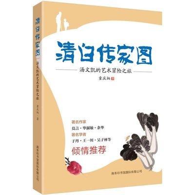 PW2【小說】清白傳家圖