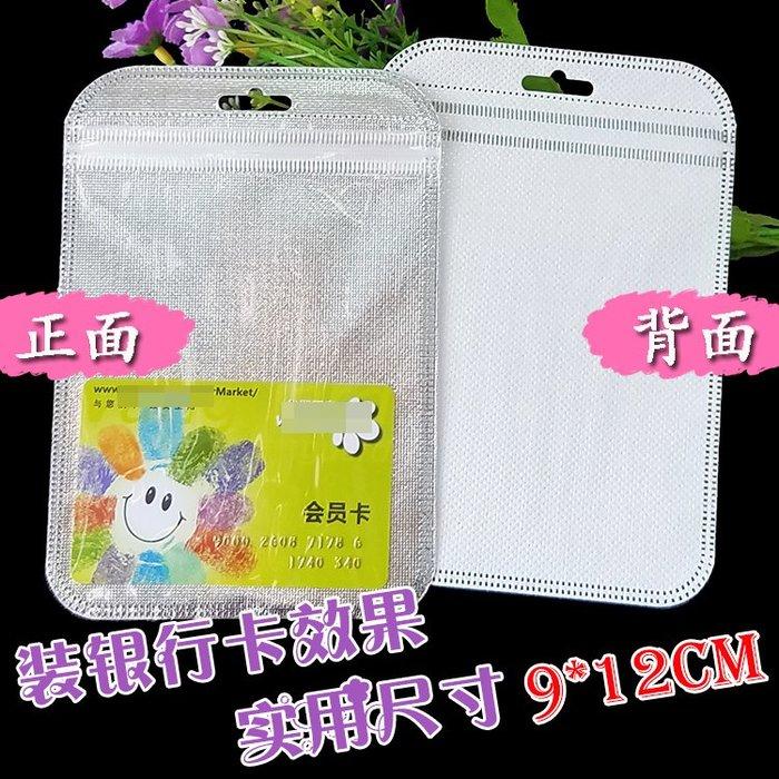 千夢貨鋪9*12cm 佛珠手串手鏈禮品袋 透明自封袋 充電器數據線包裝袋50個#包裝袋#透明#收納袋