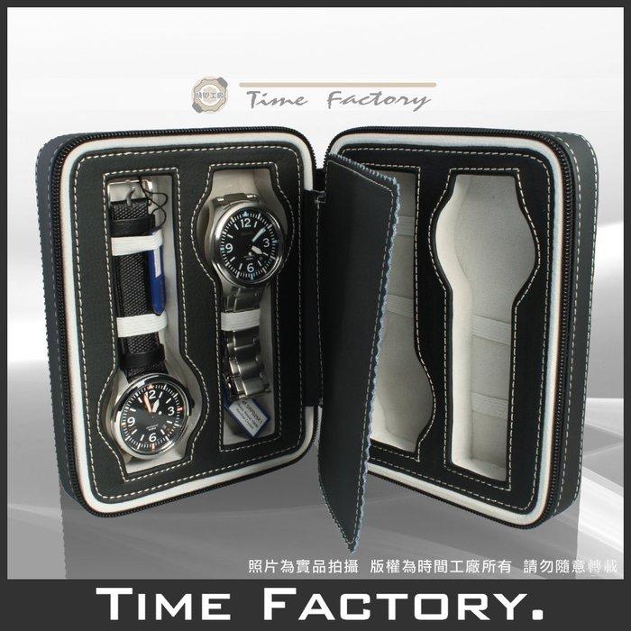 【時間工廠】全新 4入 旅行 攜行包 收藏盒