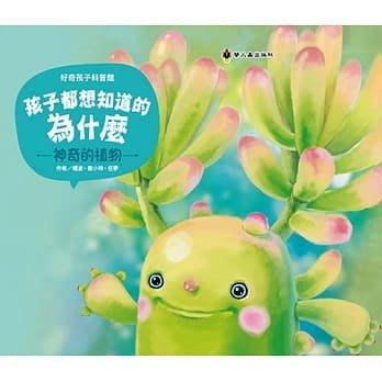 @水海堂@ 螢火蟲 孩子都想知道的為什麼:神奇的植物