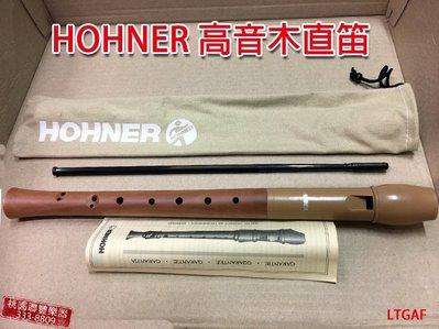 《∮聯豐樂器∮》全新品 HOHNER 8613 高音木直笛 高音笛 力拼CP值《桃園現貨》
