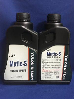 INFINITI NISSAN MATIC S原廠變速箱油 自排油 NEW MARCH Q70  5瓶價格 7段變速