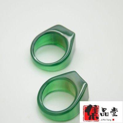 集品堂 玉髓綠黃白黑紅玉石戒指天然瑪瑙多彩時尚指環玉器戒指玉扳指