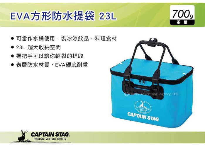   MyRack   日本CAPTAIN STAG EVA方形防水提袋 附蓋 23L 多功能防水便利袋 M-1789