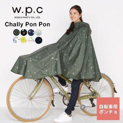*Gladness day 日韓代購*現貨+預購 日本 Wpc 大人氣款 腳踏車專用雨衣 斗篷雨衣 自轉車雨衣 日系雨衣