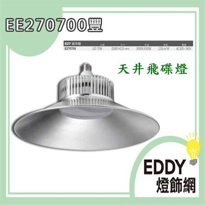 豐【EDDY燈飾網】(EE270700)LED70W夜市天井燈 高亮度 E27燈頭 適用於夜市.工廠.商業空間.展覽會場