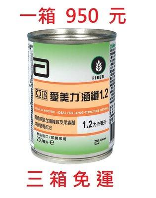 亞培愛美力含纖1.2,一箱24瓶,三箱免運(單箱購買區)