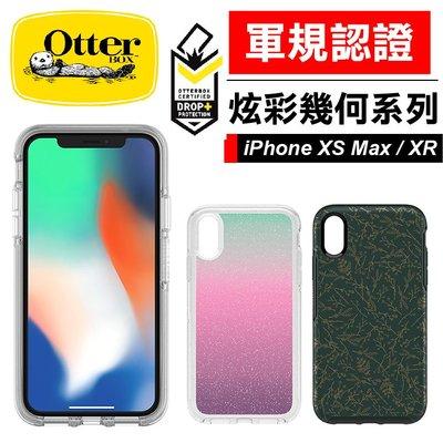 美國最暢銷 軍規認證 OtterBox Symmetry 炫彩幾何 iPhone XR / XS Max 保護殼 防摔