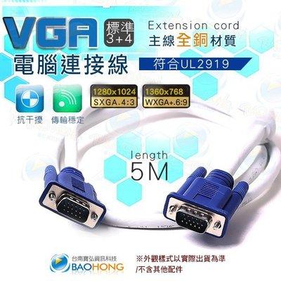 含發票台南寶弘】VGA訊號線 螢幕延長線 UL2919(3+4) 15針公對公 5M訊號線 抗噪磁環 全銅+鋁鉑屏蔽