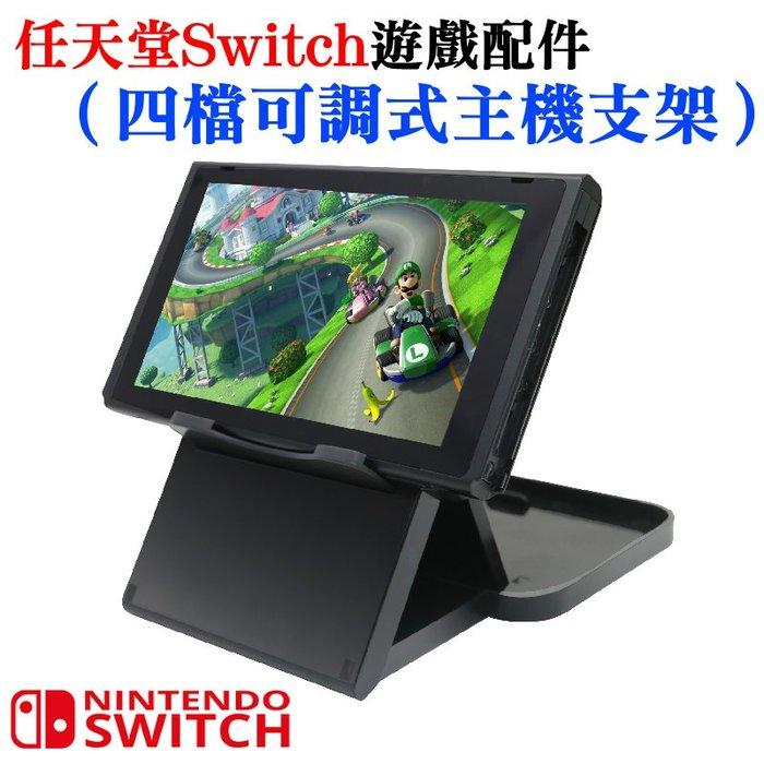 ✨艾米精品🎯[199特賣]任天堂Switch遊戲配件(四檔可調式主機支架)🌈懶人主機支架 遊戲機支架 NS支架