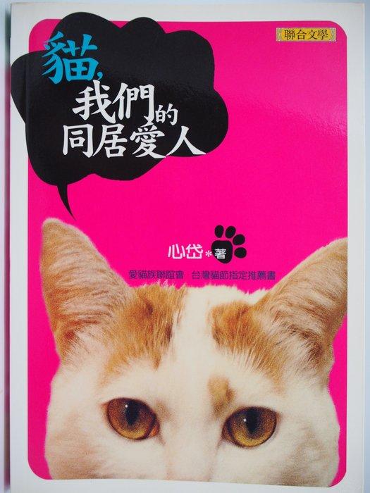 【月界二手書店】貓,我們的同居愛人(全彩)_心岱_聯合文學出版_原價260 〖寵物〗CHU