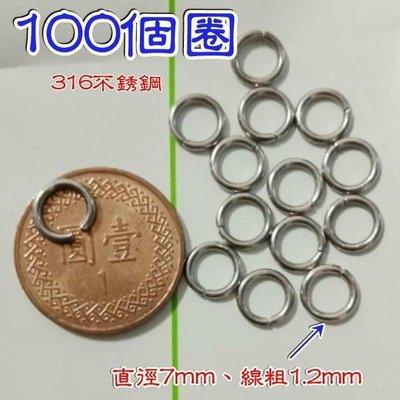 (每包100個) 316不銹鋼單圈配圈7mm、8mm單圈切口圈批發 手鏈項鏈鑰匙圈吊飾材料
