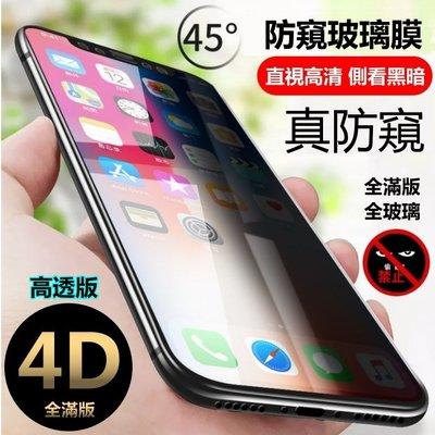 4D 防窺 玻璃貼 滿版 iPhone SE 2020 保護貼 防偷窺 iPhoneSE2020 SE SE2防窺保護貼