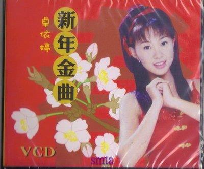 卓依婷 新年金曲 VCD 過年專輯 全新 台中市