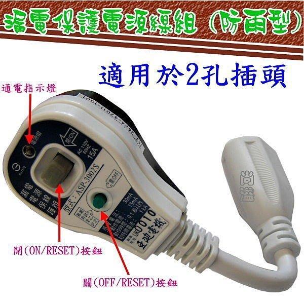 亞迪電機-型式:ASP-3002S漏電保護電源線組 (防漏電)(2蕊-無接地)漏電保護電源線組  (偵測到漏電就關掉)