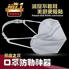 【個人防疫懶人包1+1】吳福洋台灣製抗菌口罩套1個+口罩防勒護耳神器1入