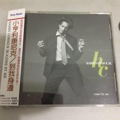 *愛樂熊貓*香港CD2000聖經推薦發燒名盤/亨利康尼克CONNICK到我身邊COME BY ME/98'首版