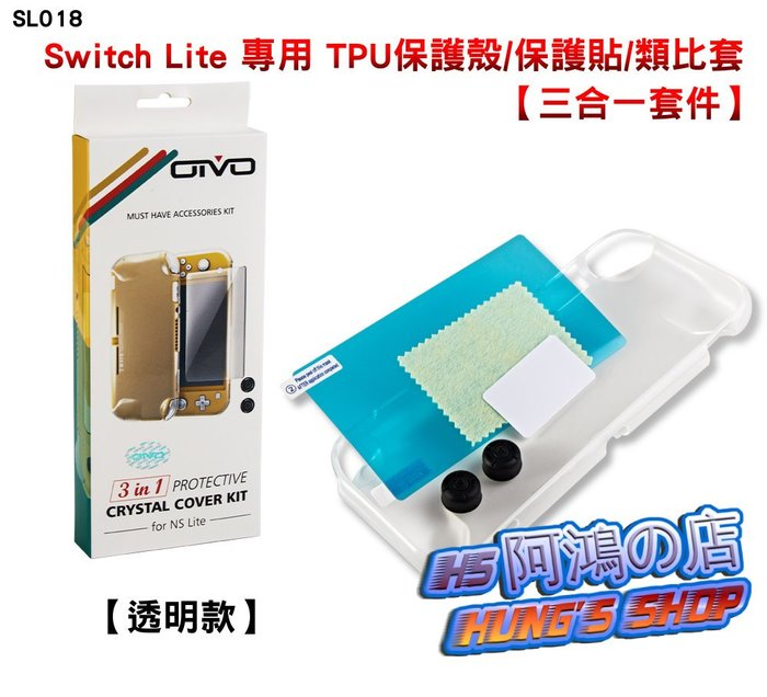 阿鴻の店-【全新現貨】OIVO 任天堂 Switch Lite 專用 透明 TPU 保護殼 保護貼 類比套[SL018]