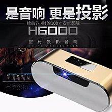5Cgo【發燒友】Haiway/海微H6000投影儀旅行投影音響家用高清影院便攜手機電腦同屏戶外 含稅