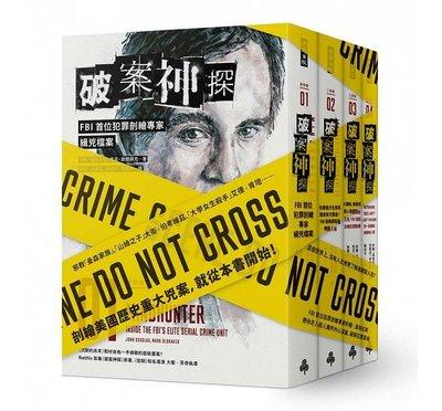 破案神探系列套書(全4冊)┅約翰.道格拉斯;馬克.歐爾薛克;史蒂芬.辛格勒┅在這個世界上,沒有人比他更了解連續殺人犯!