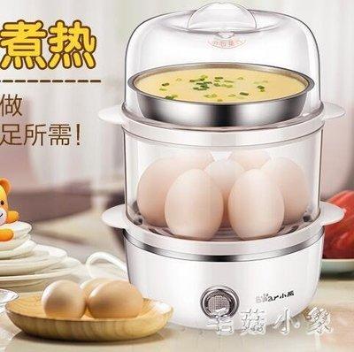 220V蒸蛋器家用雙層迷你小型早餐機煮蛋機煮雞蛋器自動斷電 ys3791